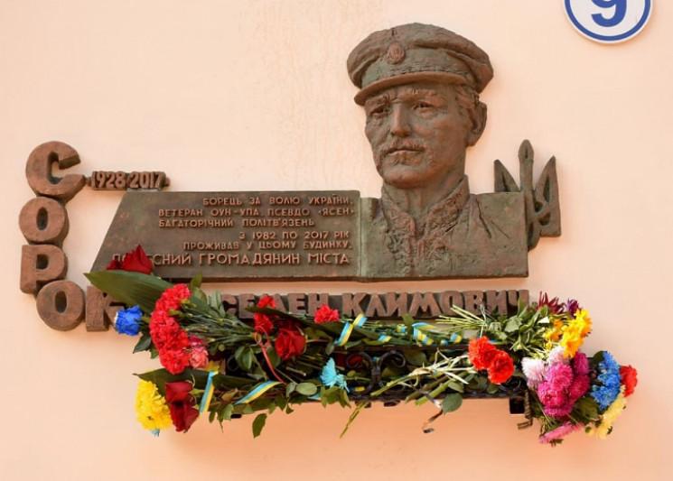 Ветерану УПА Семену Сороке открыли мемор…