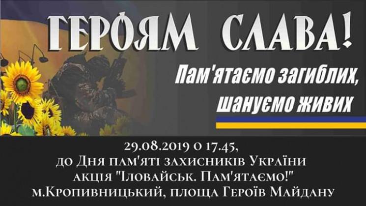 В Кропивницкому состоится шествие ко Дню…