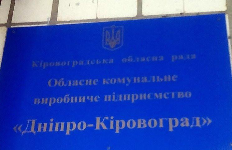 """ОКВП """"Дніпро – Кіровоград"""" хотів оштрафу…"""