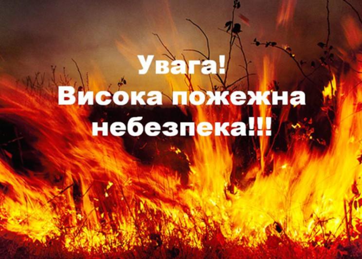 Жителей Кропивниччины предупреждают о чр…