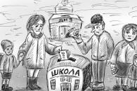 Недитяча корупція: Як з батьків продовжу…
