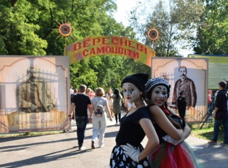"""Театральний фестиваль """"Вересневі самоцві…"""