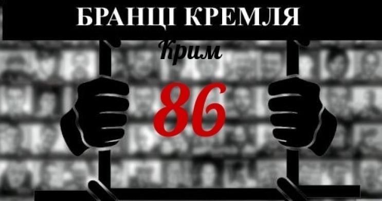Росія тримає в застінках ще 86 кримчан (…