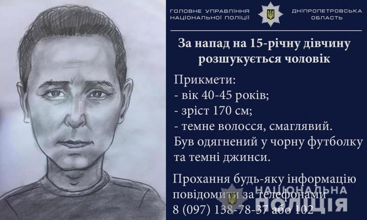 Поліція у Дніпрі зо два тижні шукає чоло…