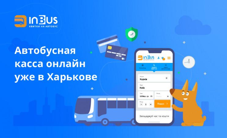 У Харкові запустили продаж автобусних кв…
