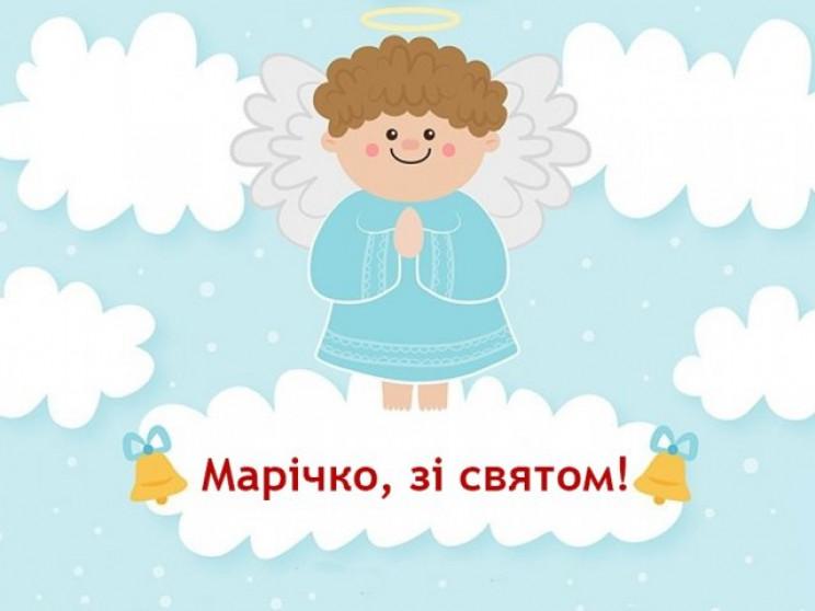 Іменини Марії: Привітання, смс і листівк…