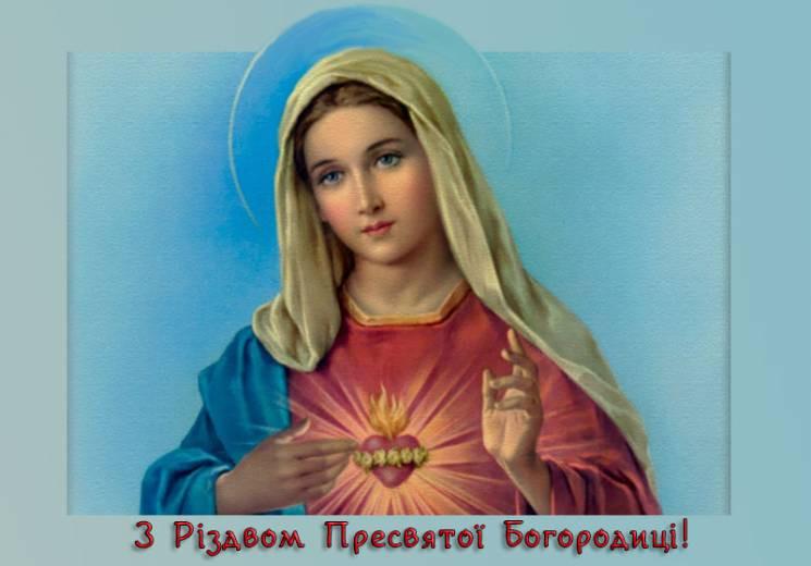 Різдво Пресвятої Богородиці: Що не можна робити, 21 вересня, яке сьогодні  свято
