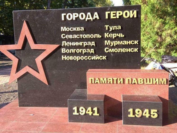 На России памятник Второй мировой сделал…
