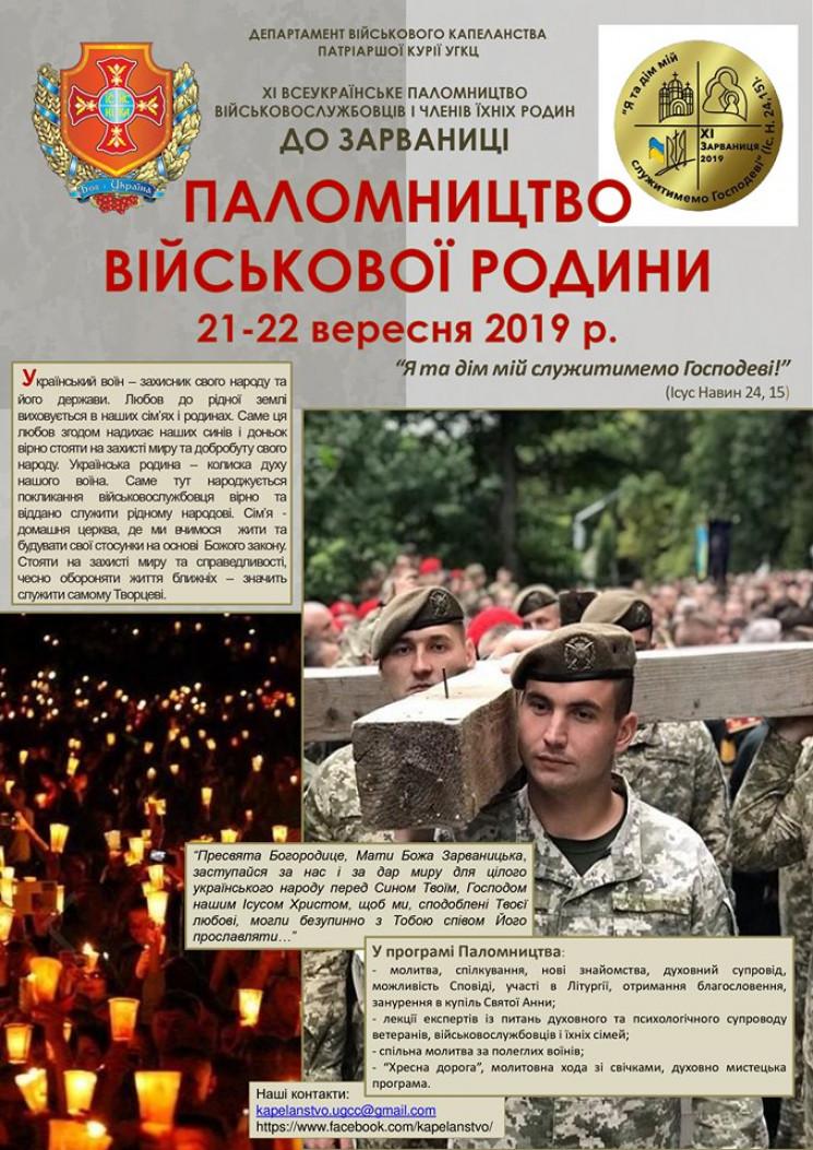 На Тернопольщине состоится XI Всеукраинс…