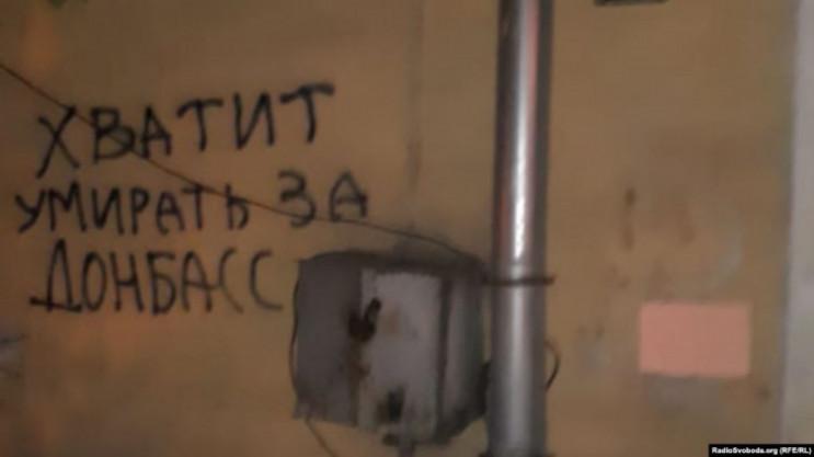 На Росії з'явилися написи проти війни: Д…