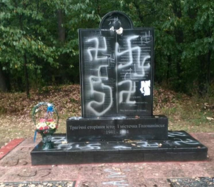 Памятник жертвам Холокоста на Кропивнитч…