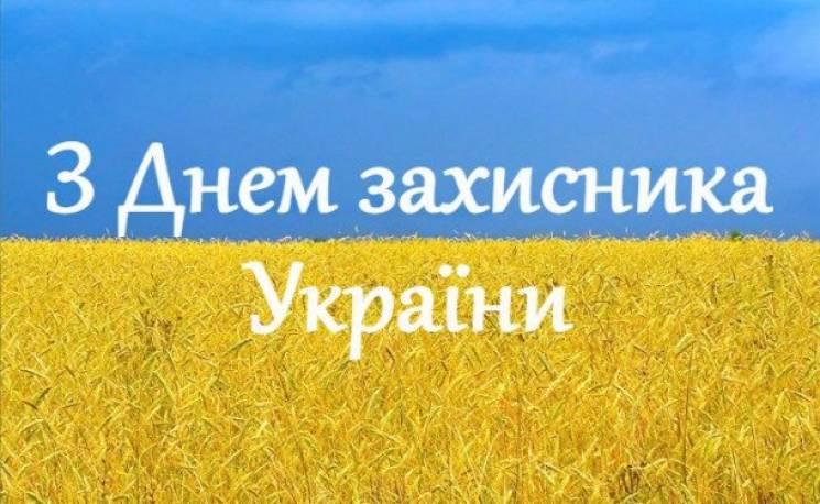 День захисника України: Привітання, смс…