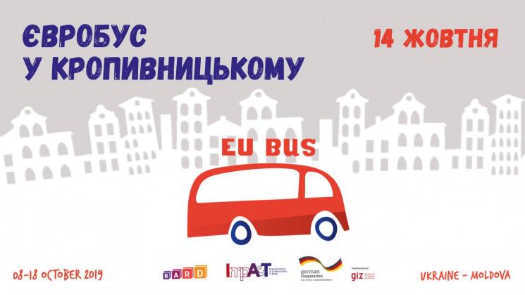 """В Кропивницкий приедет проект """"Евробус""""…"""