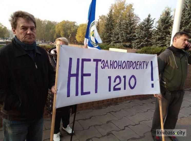 В Кривом Роге горняки протестуют против…