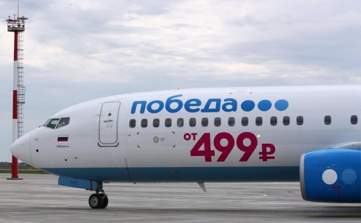 Літати на Росію стане дорожче…