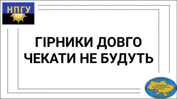 Гірники готуються до всеукраїнського про…