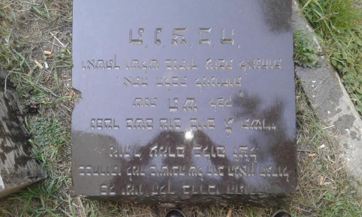 Житель Чопа відкопав на обійсті надгробн…