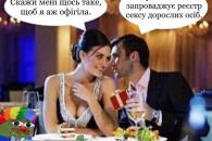 Втратила цноту – зареєструйся: Українцям…
