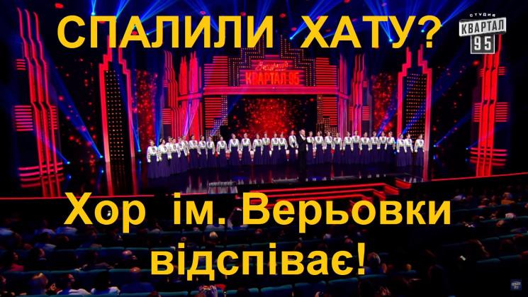 """""""Хор імені Коломойського"""": Жарт """"Квартал…"""