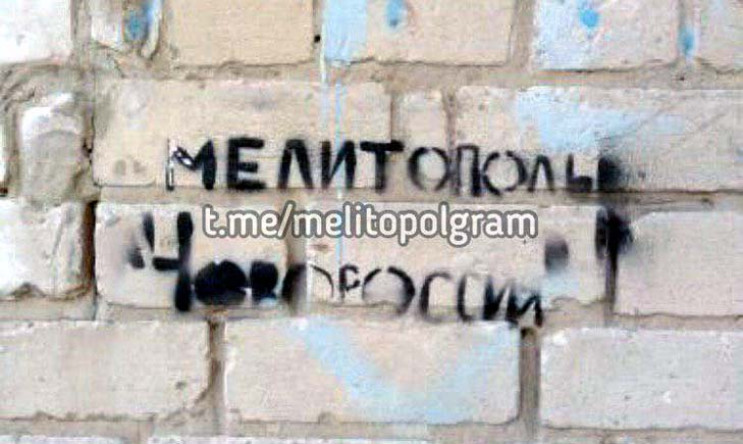 На здании мелитопольской школы неизвестн…