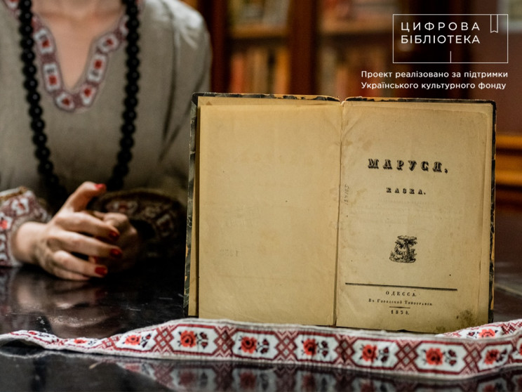 Одеська бібліотека оцифрувала першу укра…