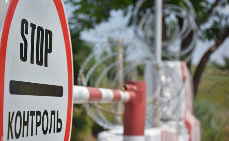 На Херсонщині закривають пункт пропуску…