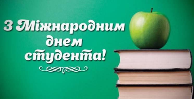 Міжнародний день студентів: Привітання,…