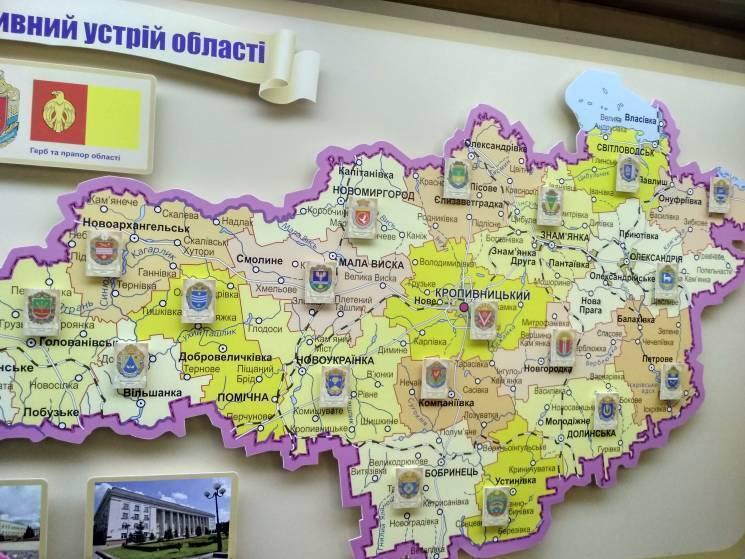На Кропивниччині закривають районні відд…