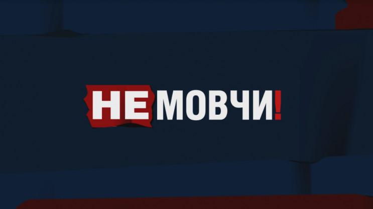 "На ""112 Украина"" стартует новая программ…"