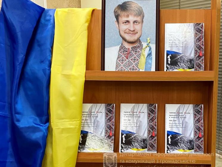 В Полтаве презентовали книгу о погибшем…