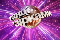 """""""Танці з зірками"""": Хто переміг у шоу…"""