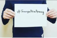 #ГолосуюНепоПриколу: Чому кожному україн…