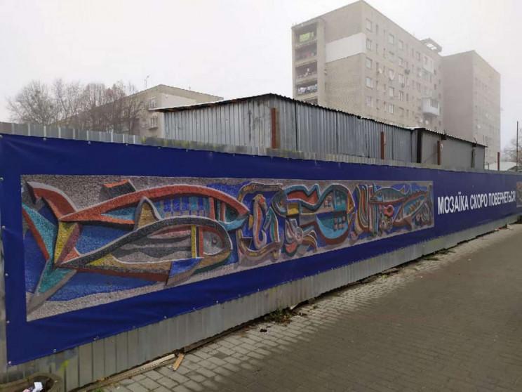 Як у Львові відновлюють рибну мозаїку (Ф…