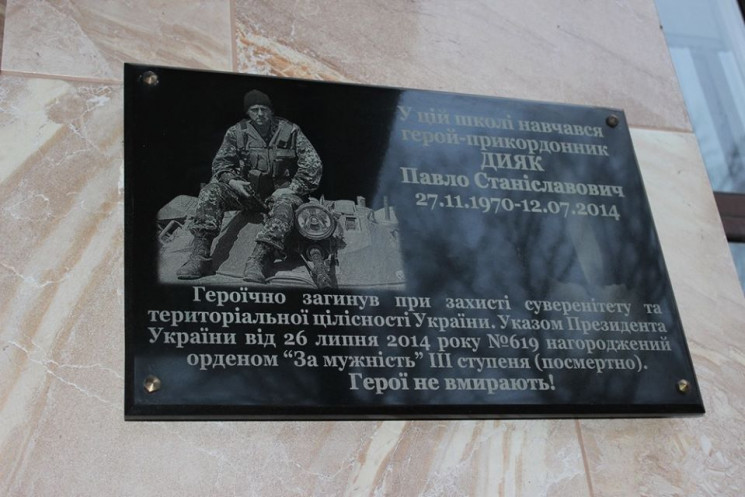 Прикордонники вшанували пам'ять полеглог…