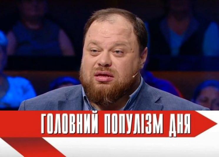 Головний популіст дня: Стефанчук, який о…
