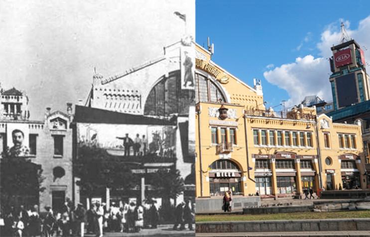 Україна 1920 - 2020: Як ми змінилися (ІН…