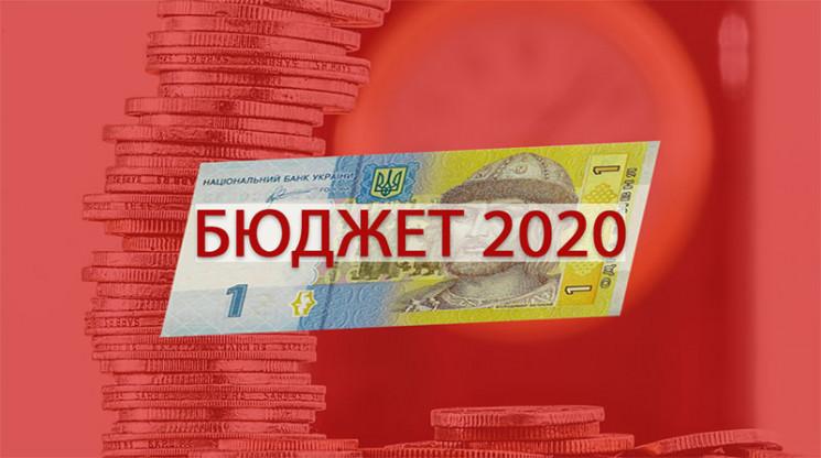Бюджет-2020: Кому, скільки і на що переп…