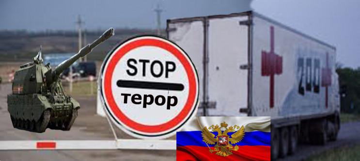 """Росія готує криваву провокацію перед """"но…"""