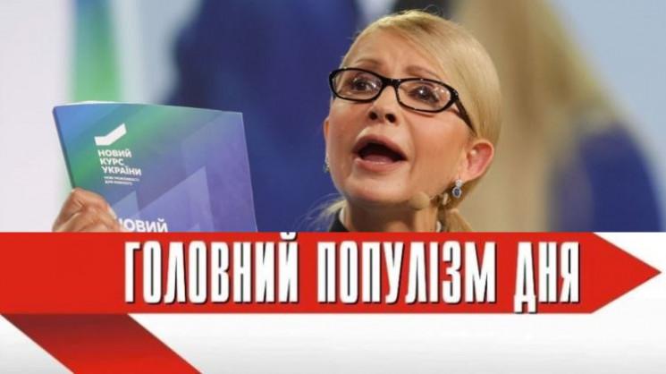 """Дебати на """"Суспільному"""": Зеленський і Порошенко не прийшли в студію, Тимошенко залишила її через кілька хвилин - Цензор.НЕТ 809"""