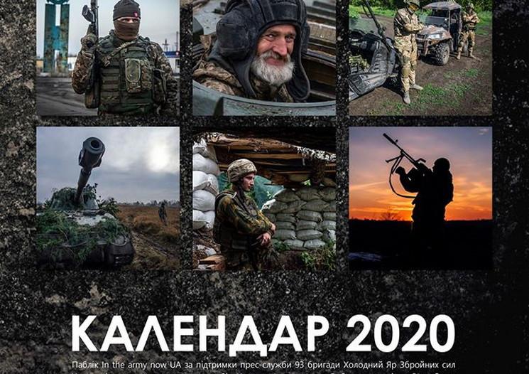 Армійці з Дніпропетровщини випустили кал…