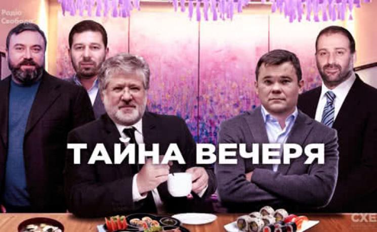 """Видео дня: """"Тайная вечеря"""" Коломойского…"""
