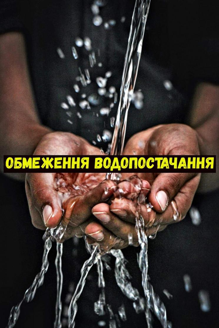 """У Кропивницькому """"зневоднено"""" пів міста…"""