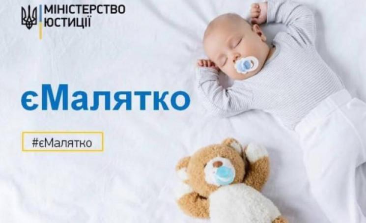 """Гончарук анонсировал запуск приложения """"…"""