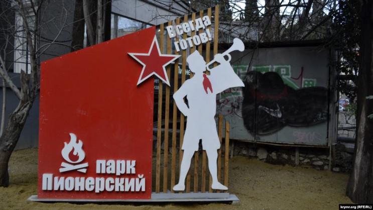 """В окупованому Криму відкрили парк """"на вт…"""