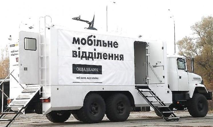 У прифронтову Донеччину приїде мобільний…