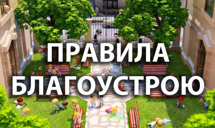 У Кропивницькому запрацювали нові Правил…