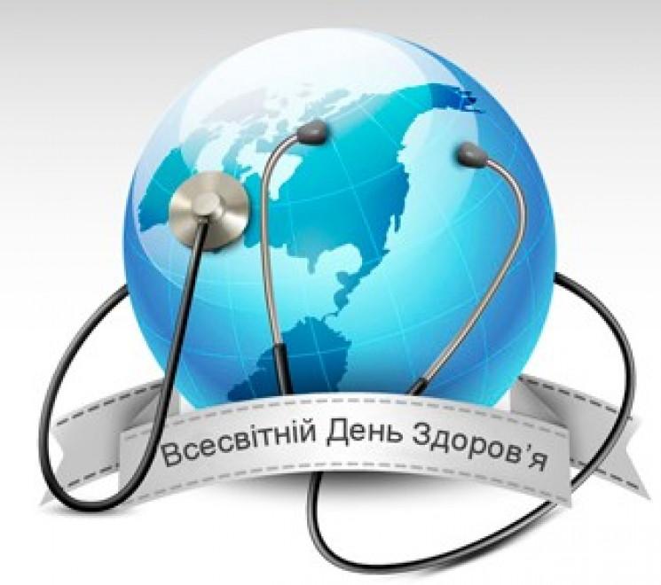 Всесвітній день здоров'я: Привітання, см…