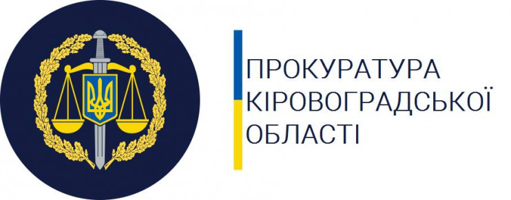 На Кропивниччині прокуратура знайшла пор…