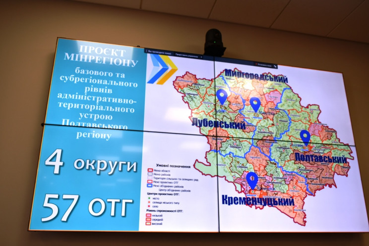 Реформа: Замість 25 районів на Полтавщин…