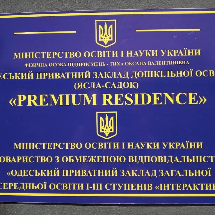 У приватній школі в Одесі вчителька відб…